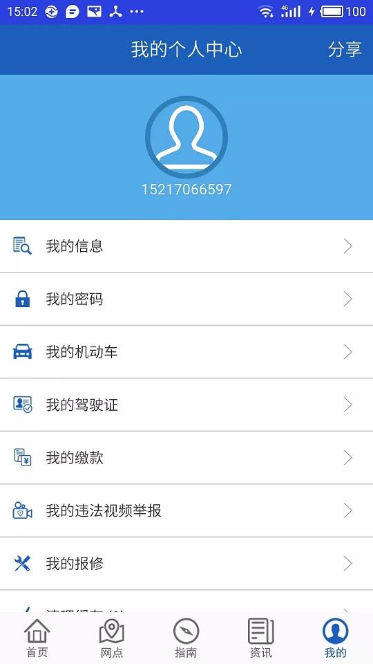 上海交警软件截图0