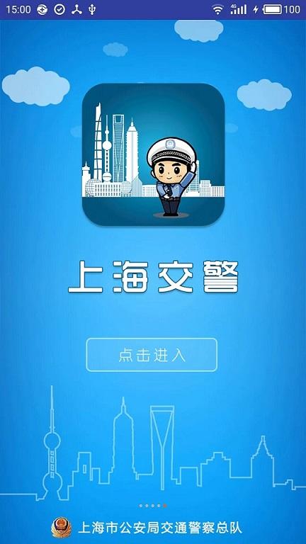 上海交警软件截图1