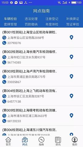 上海交警软件截图2