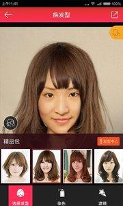 扫一扫自己脸型配发型软件截图2