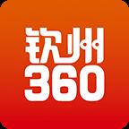 钦州360