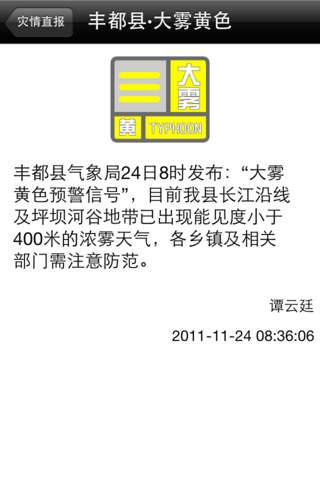 重庆天气预报软件截图1