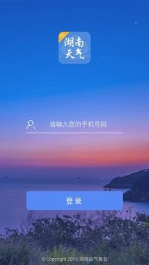 湖南天气软件截图1