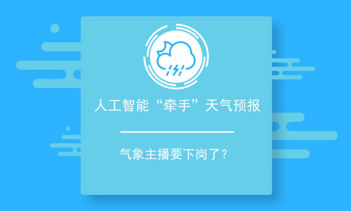 哪个天气预报软件最准确没有广告软件合辑