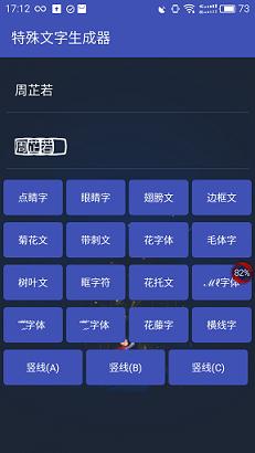 王者荣耀最新空白代码软件截图0