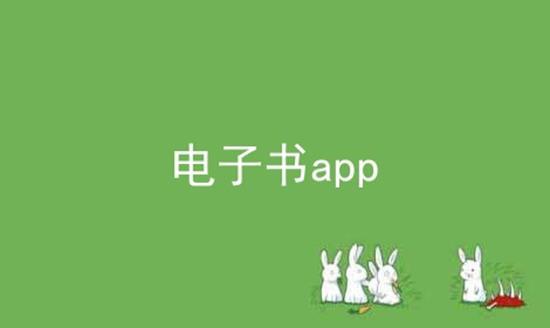 电子书app