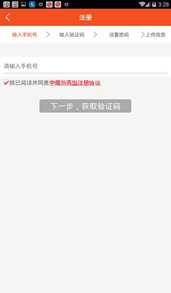 中烟新商盟软件截图2