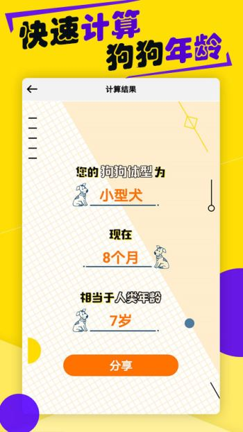 狗语翻译器软件截图2
