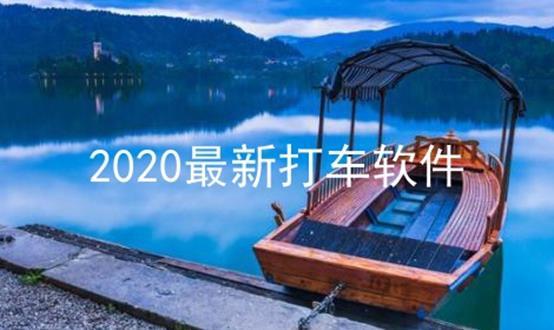 2021最新打车软件