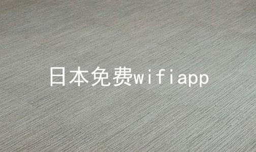 日本免费wifi软件合辑
