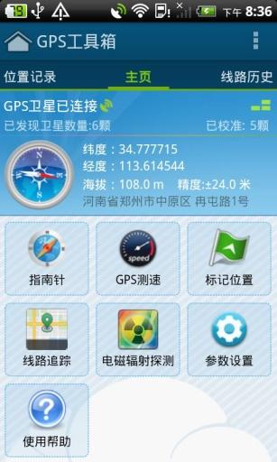 gps工具箱软件截图2