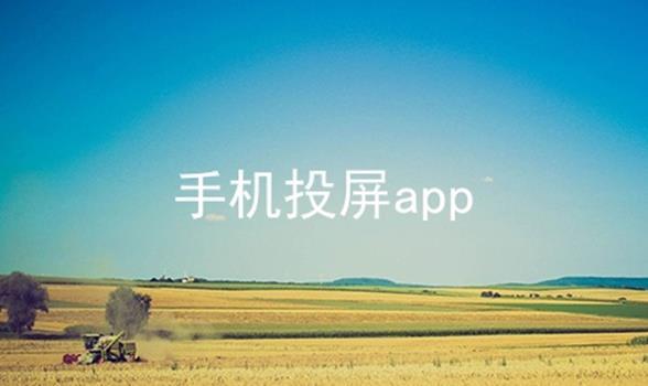 手机投屏app软件合辑
