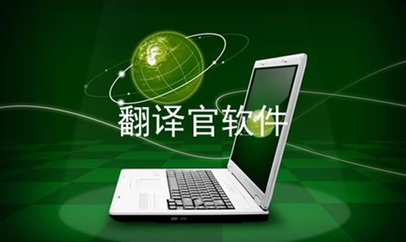 翻译官软件