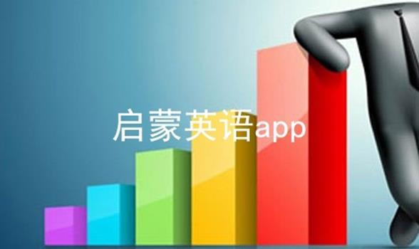 启蒙英语app软件合辑
