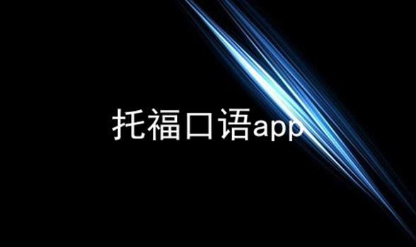 托福口语app软件合辑