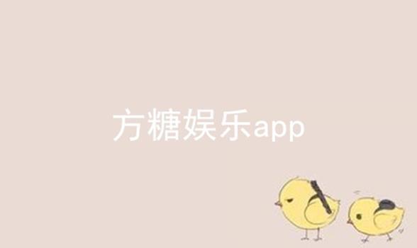 方糖娱乐app软件合辑