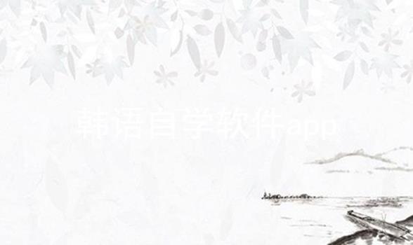 韩语自学软件app