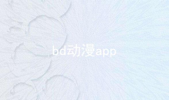 bd动漫app软件合辑