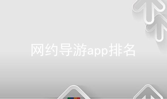 网约导游app排名