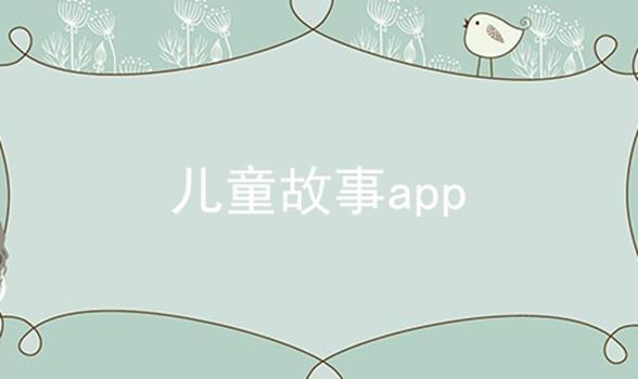 儿童睡前故事app推荐