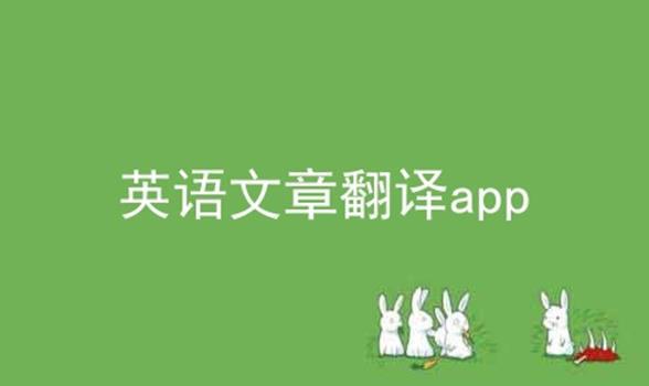 英语文章翻译app软件合辑