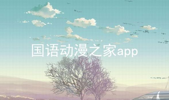 国语动漫之家app软件合辑