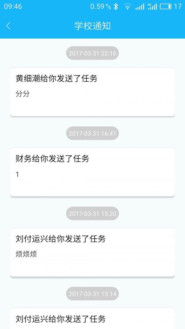 耀校云教师端软件截图3