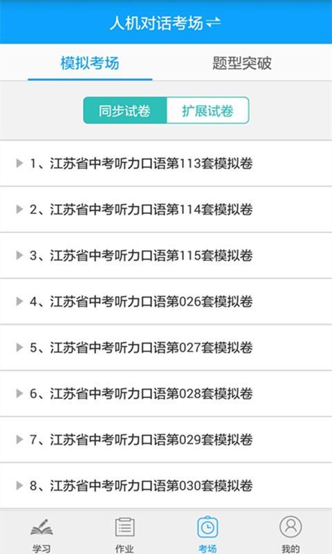 外语通学生版软件截图1