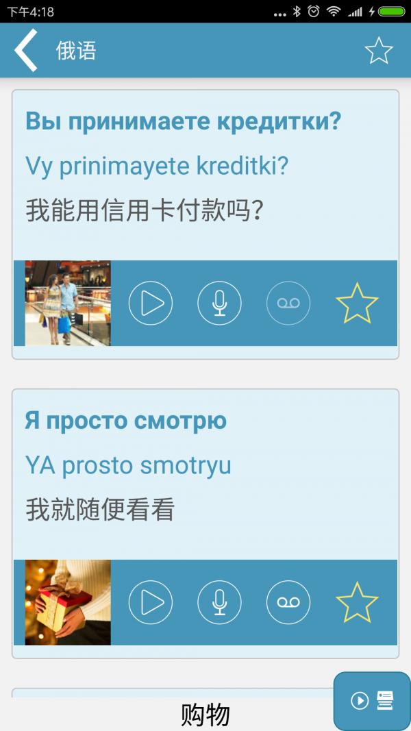 天天学俄语