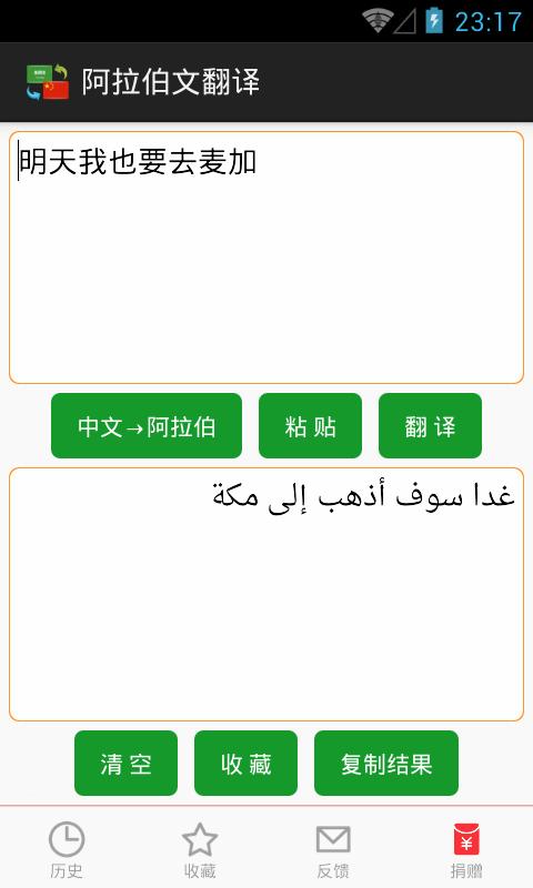 阿拉伯文翻译软件截图2