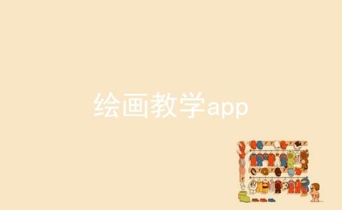 绘画教学app软件合辑