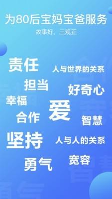 熊猫天天故事软件截图1