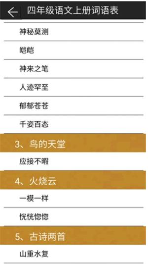 四年级语文上册语音版软件截图0