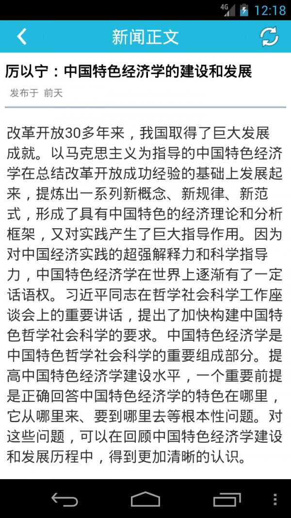 北京联合大学商务学院校园通软件截图1