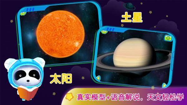 宝宝学太阳系软件截图2
