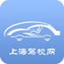 上海驾校网