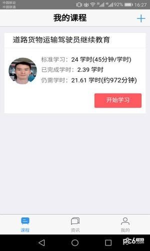 广西运政教育软件截图2