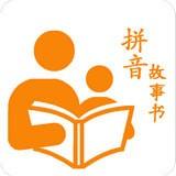 拼音故事书
