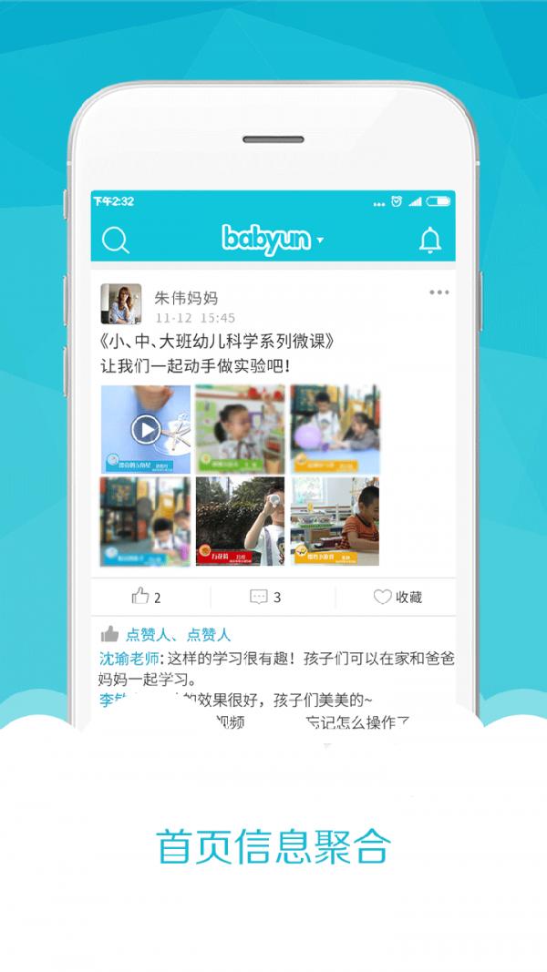Babyun3软件截图2