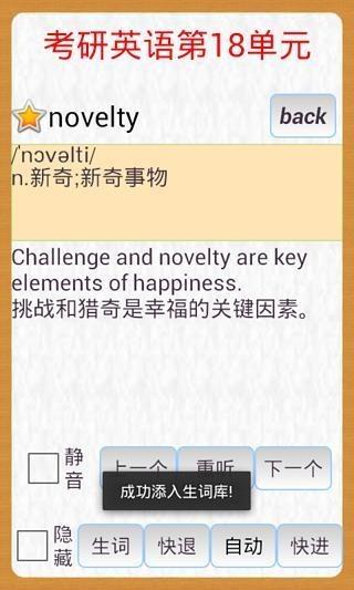 ios背单词app哪个好_考博背单词app_背单词手机app