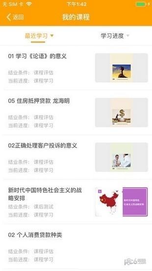 湖南农信云学堂