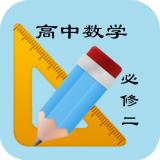 高中数学必修知识手册