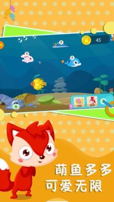 儿童宝宝养鱼游戏软件截图2