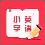 小学生英语