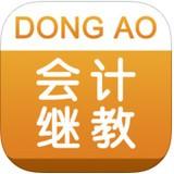 东奥会计继续教育app