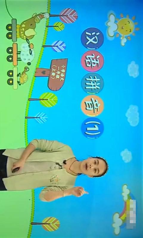 小学汉语拼音一年级