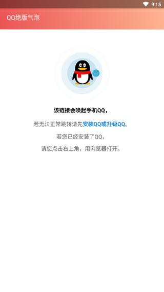 QQ绝版气泡软件截图0