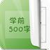 学前汉字500