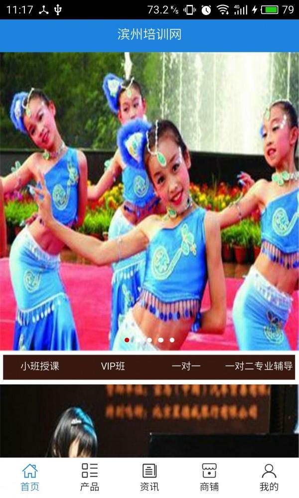 滨州培训网