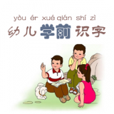 幼儿学前识字